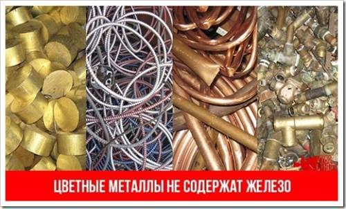 Лом различных цветных металлов